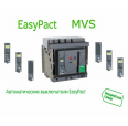Выкл.-разъед. EasyPact MVS 1250A 3P 50кА стац. с эл.приводом